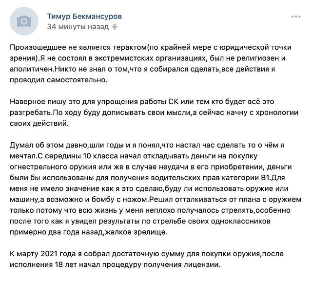 В России студент устроил кровавую бойню, 8 человек убито, 27 ранены