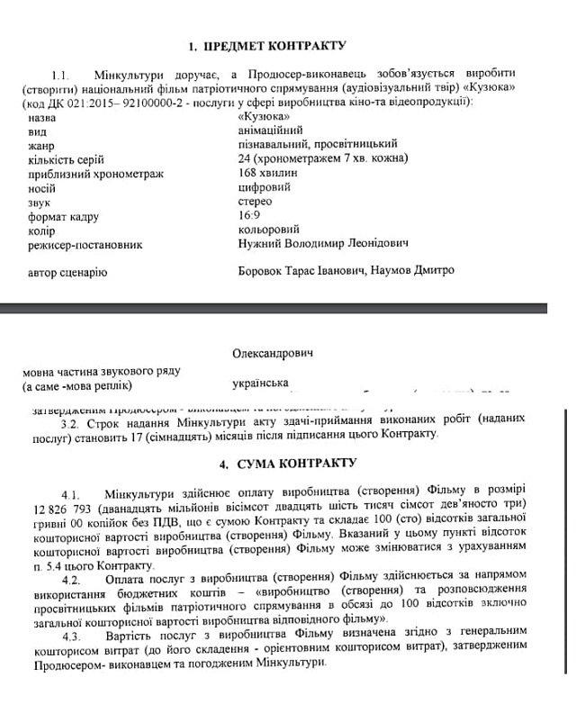 "За 13 млн бюджетных денег был снят мультсериал ""Кузюк""."