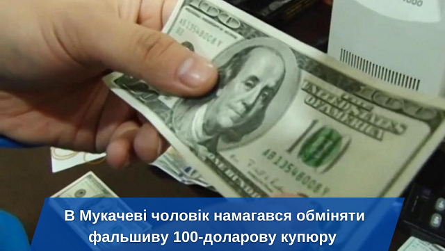 В Закарпатье аферист попался с фальшивой валютой