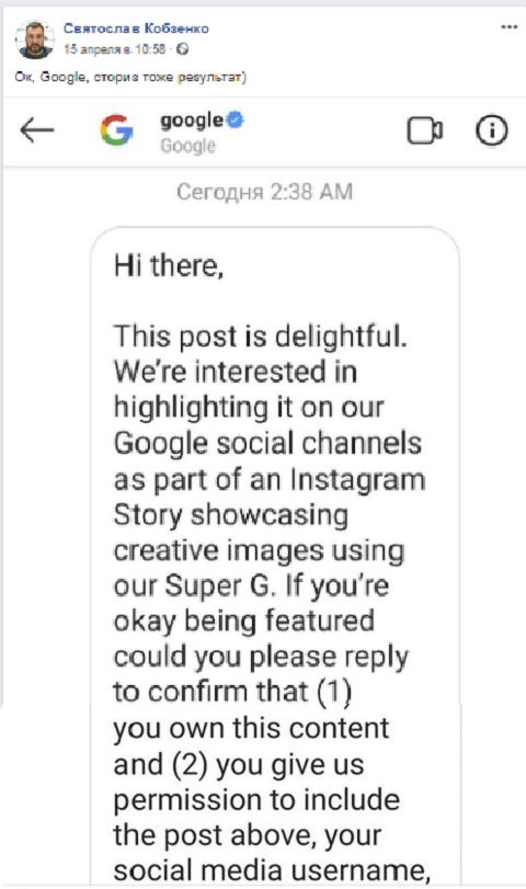 Google отметил изображение-логотип украинца на своей Instagram-странице