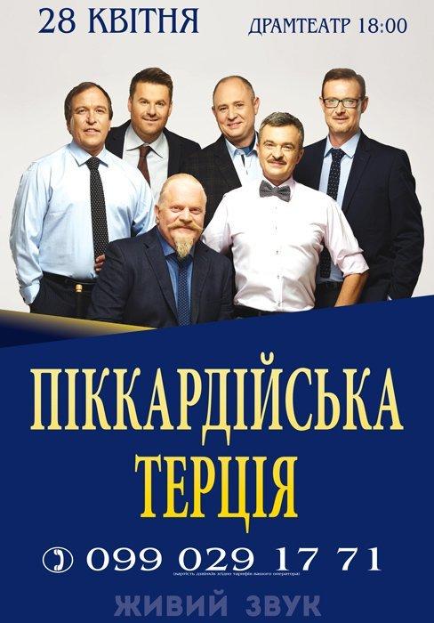 28 апреля «Пиккардийская Терция» в Ужгороде!