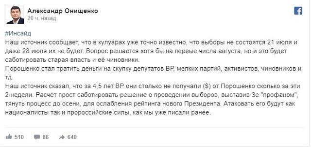 Александр Онищенко на своей странице в Facebook шокирует своей инсайдерской информацией