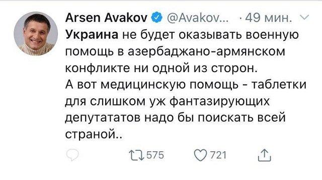 Глава МВД Арсен Аваковбыстро и резко отреагировал на заявление Слуги народа Людмилы Марченко