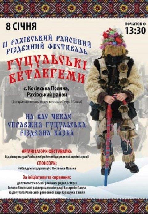 Рождественский фестиваль «Гуцульские бетлегемы» приглашает в Закарпатье