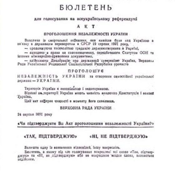 Перед вами антиколониальная листовка и собственно бюллетень, которым голосовалировно 29 лет назад.