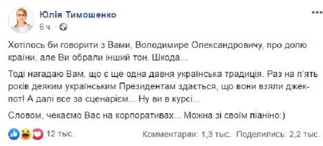 Тимошенко отреагировала на пост президента Зеленского