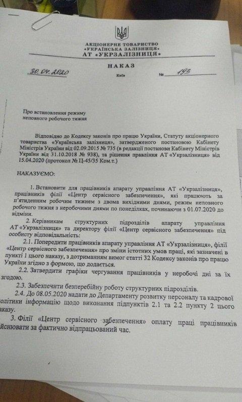«Первый звоночек» на пути к упадку Укрзализныци: УЗ перешла на 4-дневную рабочую неделю