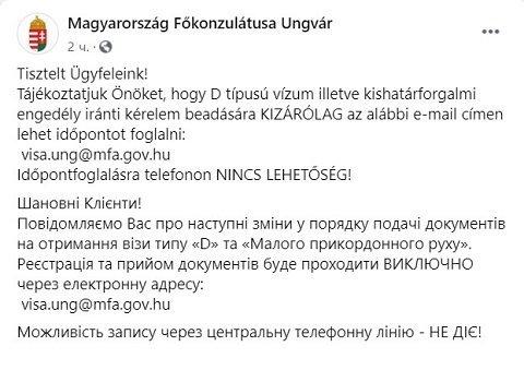 Генконсульство Венгрии в Закарпатье обновило информацию про порядок подачи документов