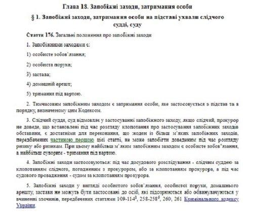 Конституционный суд принял решение по жалобе Савченко
