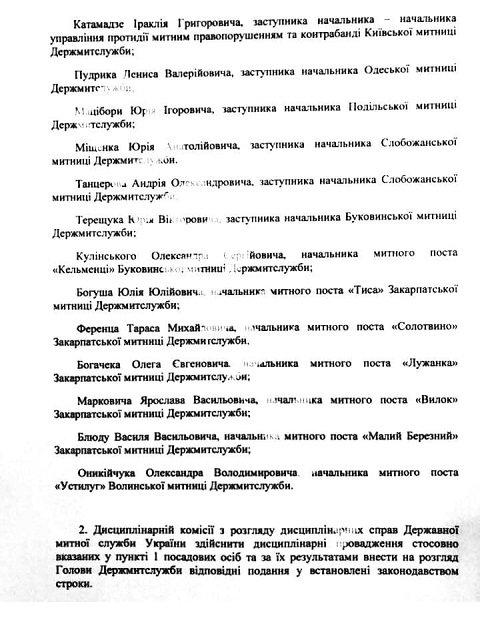 В Закарпатье против начальника и руководителей ключевых таможенных постов возбудили дисциплинарное производство