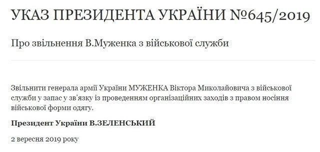 Экс-начальника Генштаба Муженко отправили в запас