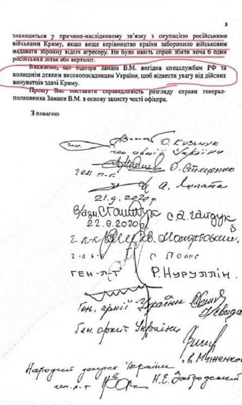 Реальные виновные в позорной сдаче Крыма пытаются уйти от ответственности