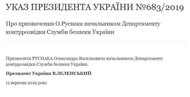 Зеленский назначил Александра Руснака новым начальником департамента контрразведки СБУ