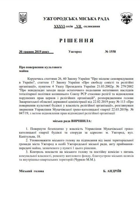 Мэр Ужгорода насильно отбирает имущество УжНУ
