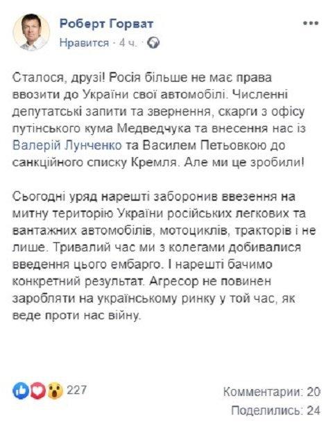 Инициаторами запрета на импорт автомобилей из РФ выступили депутаты из Закарпатья