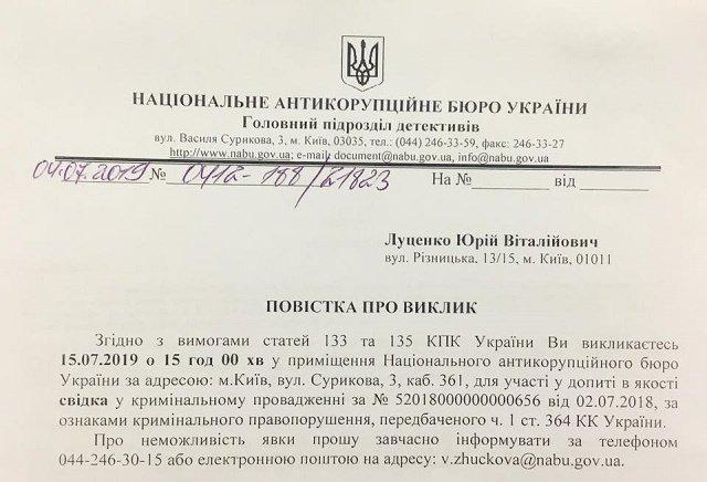 Луценко прибыл на допрос в НАБУ