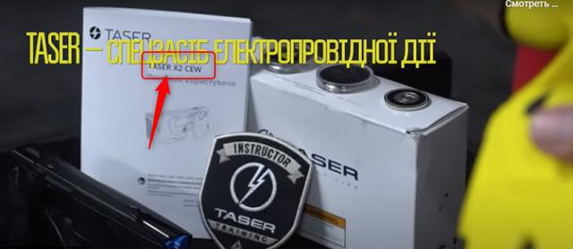 Пять секунд ужаса: Как против украинцев хотят применять электрошок