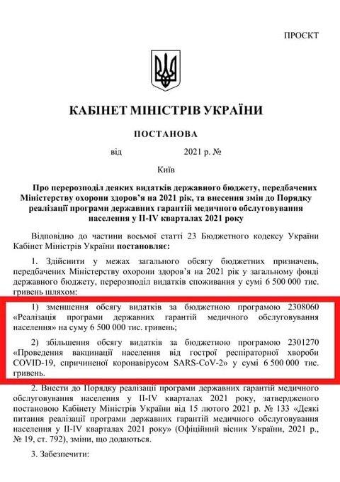 Деньги на вакцину снимут с расходов на лечение больных украинцев