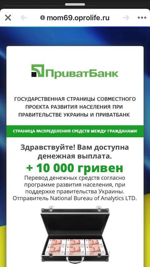 ПриватБанк предупредил о мошенничестве: Махинаторы пытаются украсть информацию о платежных картах