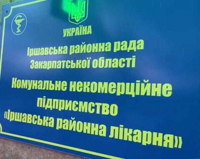 """Журналисты решили """"проинспектировать"""" Иршавскую районную больницу"""