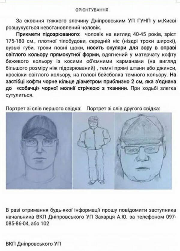 Киев весь на ушах: По городу ищут опасного психа с ножом, который жаждет крови