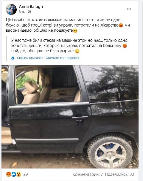 В Закарпатье ночью ограбили припаркованное авто