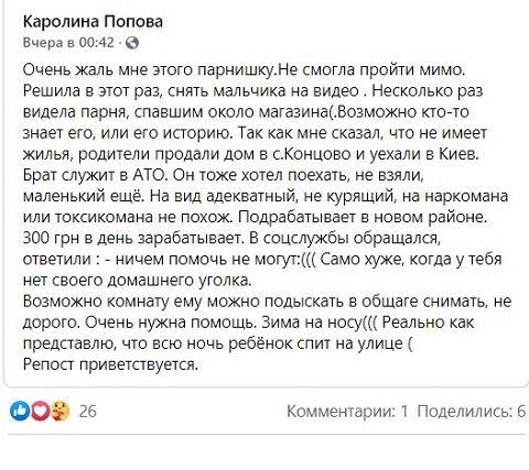 В Закарпатье подростку, который живет на улице помогают пользователи соцсети