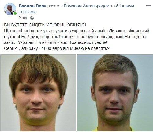 """Ужгородський ФК """"Минай"""" звинуватили у підкупі суддів"""