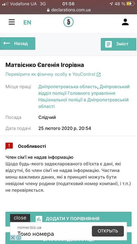 Украинскую полицейскую уличили в работе на веб-кам сервисах