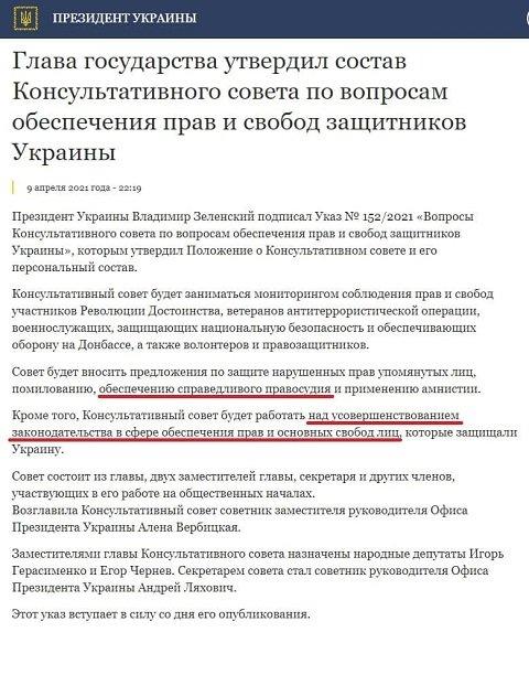 Зеленский назначил состав совета по вопросам прав защитников Украины