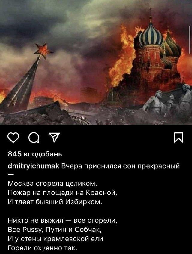 В честь победы на чемпионате Европы в РФ Чумак разместил в своем Instagram пост с цитатой из песни Сергея Шнурова.