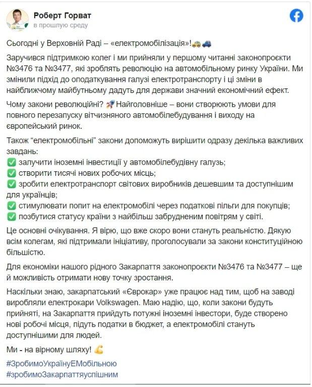 """Закарпатський нардеп повідомив про перспективи виробництва """"Фольксвагенів"""" під Ужгородом"""