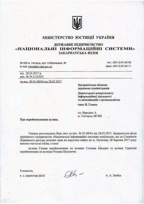 """Москаль """"додекоммунизировал"""" Мукачево"""