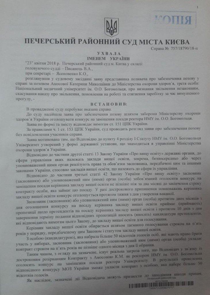 """Суд запретил Минздраву """"разыграть"""" должность ректора НМУ им. Богомольца"""