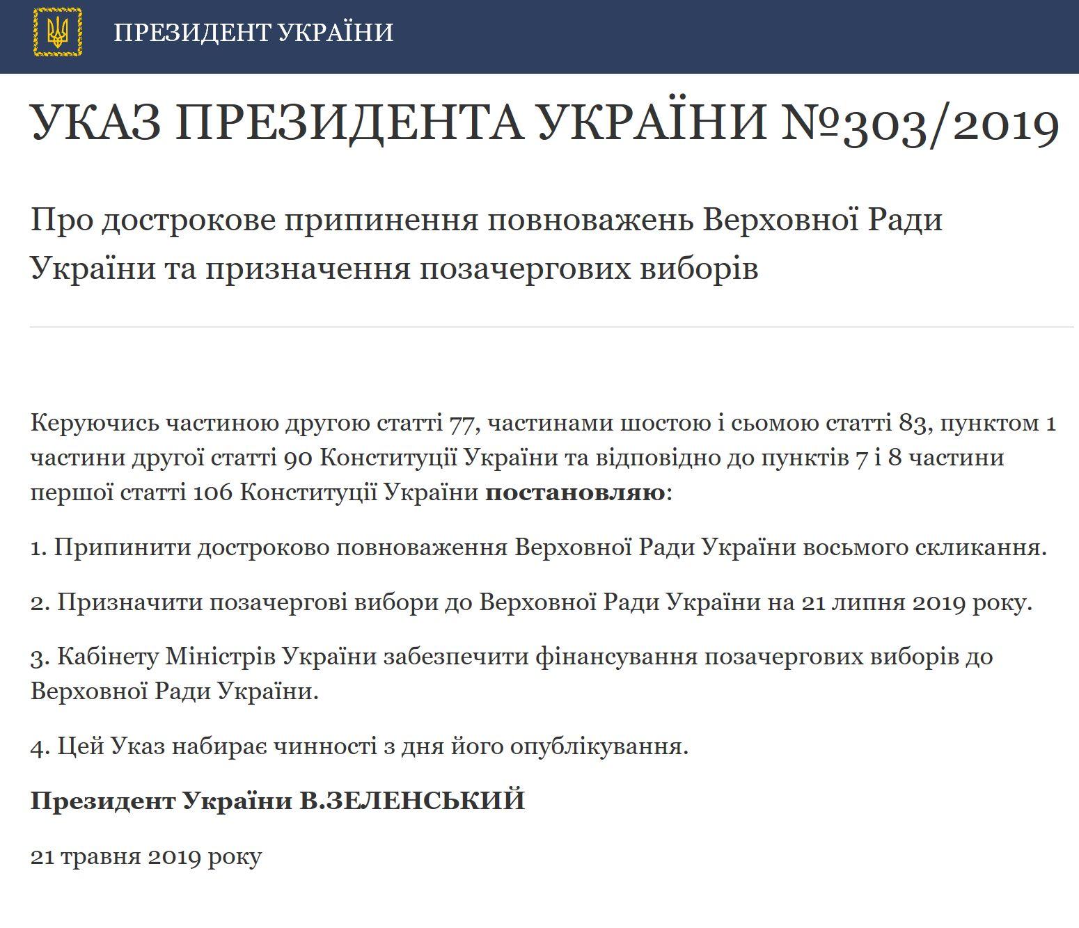 Зеленський своїм указом призначив дострокові вибори до Верховної Ради на 21 липня