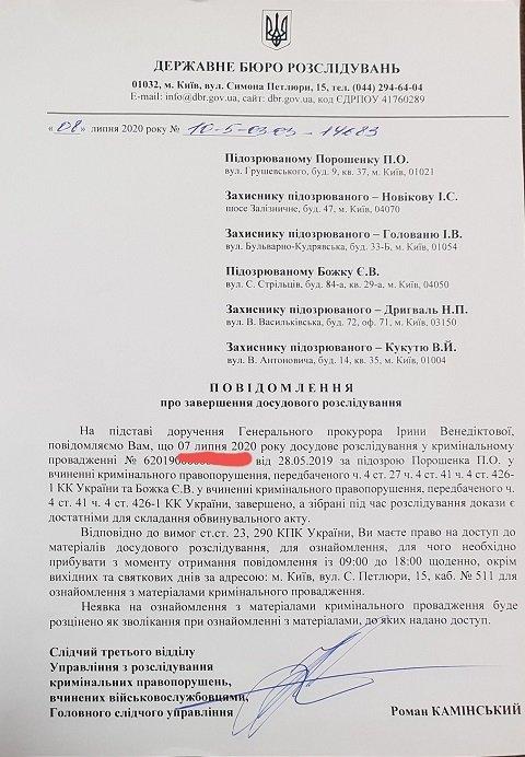 Обвинение отказалась ходатайствовать об избрании меры пресечения для Порошенко