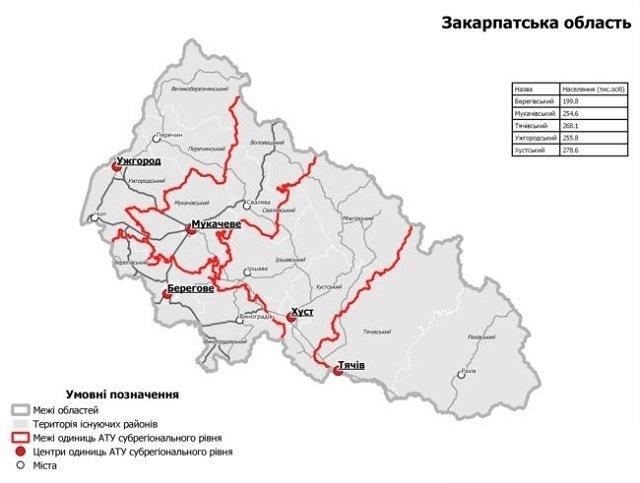 В Закарпатті з 13 районів залишиться п'ять, включно з районом з центром у Берегово