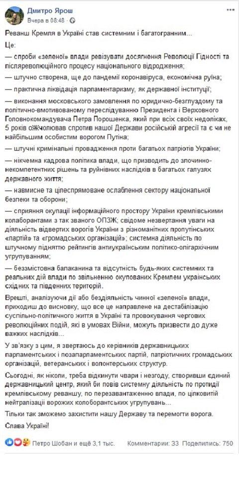 "Порошенко и банда Сороса достали из шкафа ""скелет"" Яроша"
