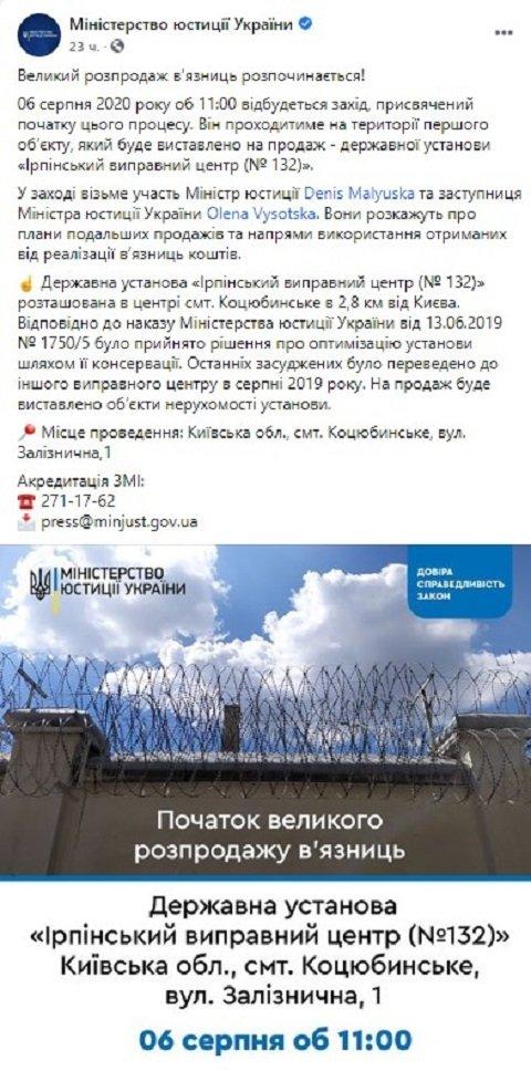 В Украине начали продавать все, даже тюрьмы!