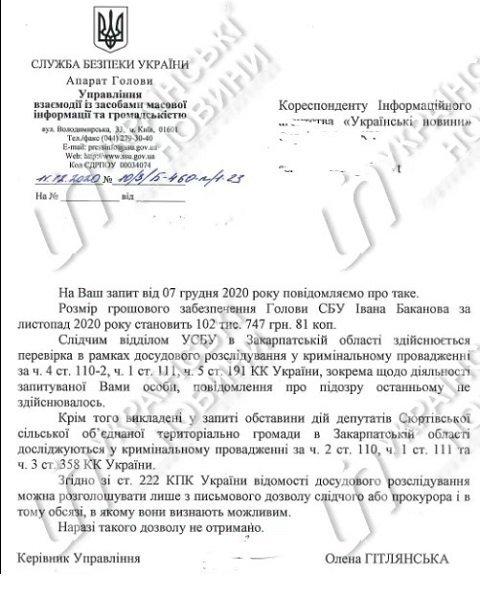 СБУ возбудила дело о госизмене из-за исполнения гимна Венгрии в Закарпатье