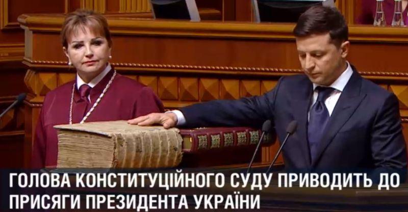 Зеленский стал Президентом