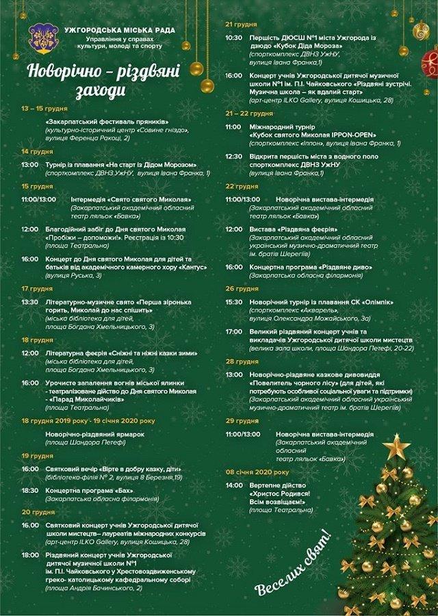 Незабываемый Новый год в областном центре Закарпатья: Куда пойти, что посмотреть