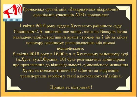 """В Закарпатье судили участника ОО """"Доста"""", которого недолюбливает весь город"""