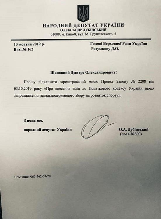 Дубинский учел мнение своих подписчиков и отозвал законопроект