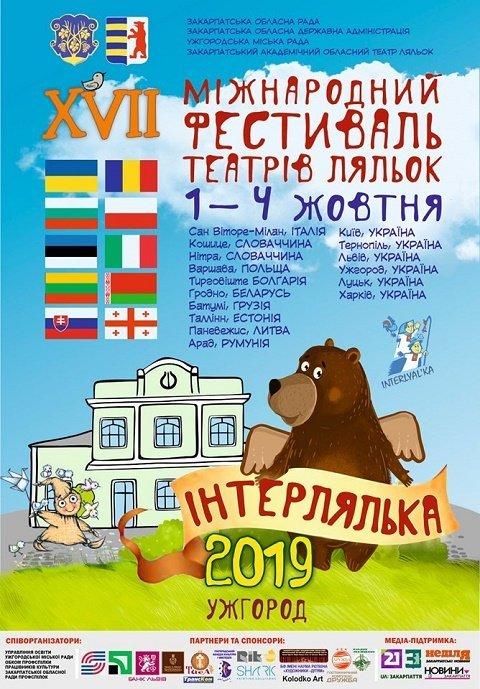 В Ужгород на старейший фест театров кукол приехали участники из десяти стран мира