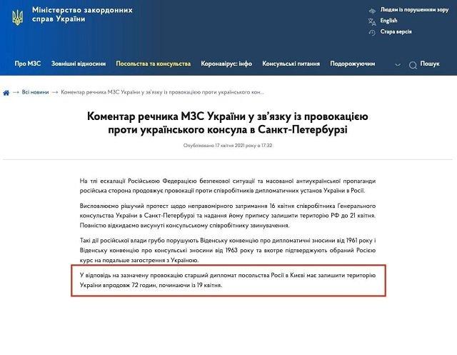 Скандал с консулом в Петербурге: Воюющие стороны обменялись высылкой дипломатов