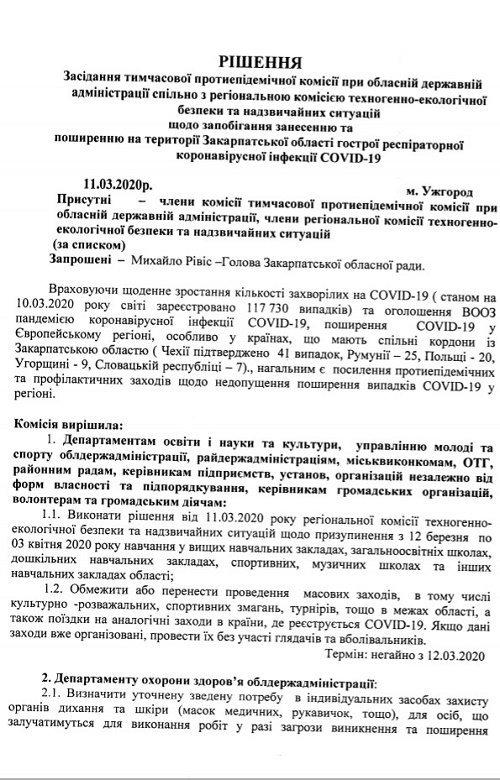 В Закарпатье на срочном заседании приняли решение о мерах против коронавируса