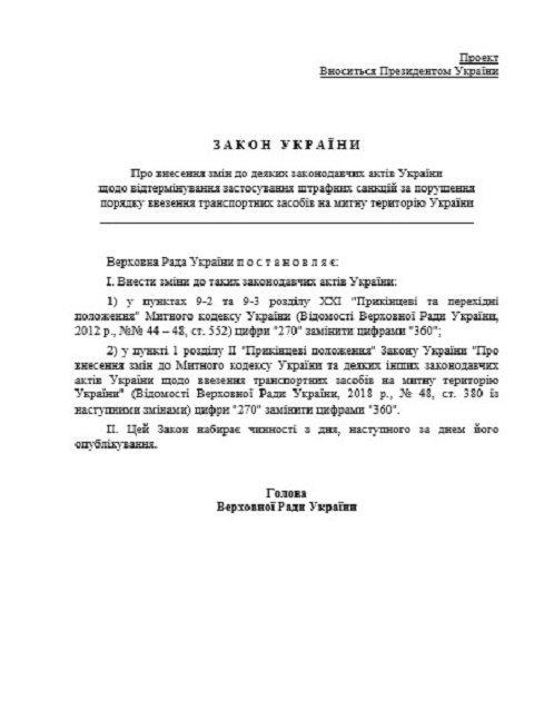 ВР поддержала законопроект №1030 об отсрочке штрафов для владельцев евроблях