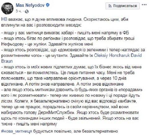 Взяточники и коррупционеры будут уволены: Нефедов обратился к работникам таможенной сферы