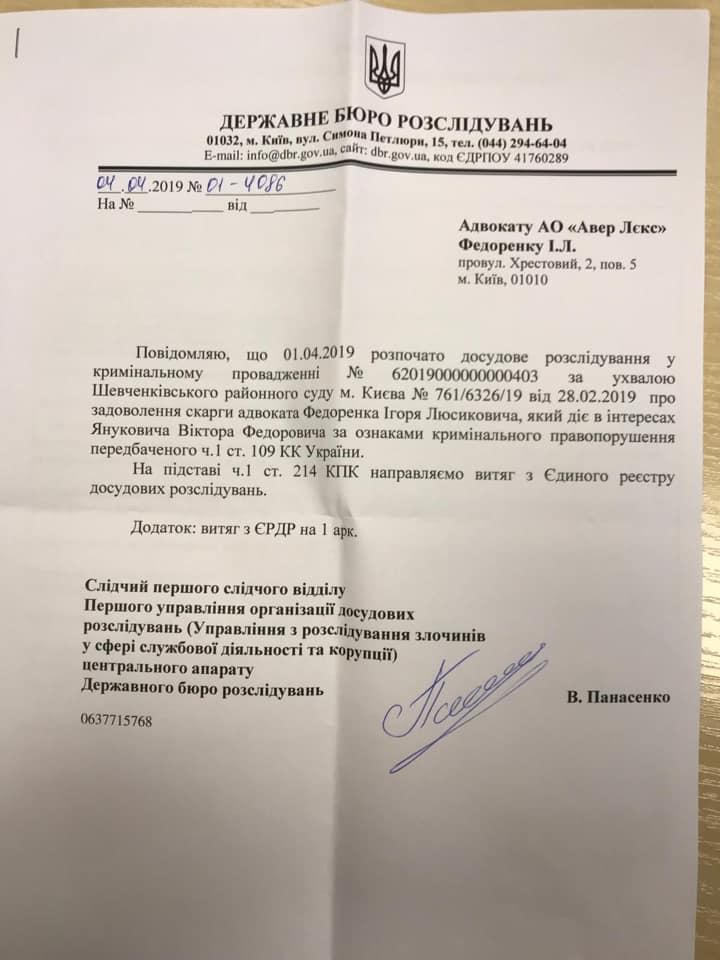 """На """"компашку"""" Януковича завели уголовные дела - адвокаты"""